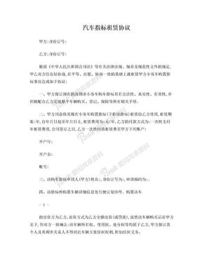 深圳汽车指标租赁协议.doc