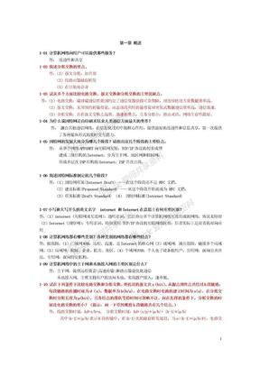 计算机网络(谢希仁第五版)期末复习题集锦.doc