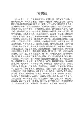 吕祖黄鹤赋.doc