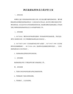酒店标准化工作自我评价方案.doc
