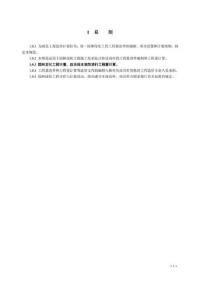 05 园林绿化工程计量规范.pdf