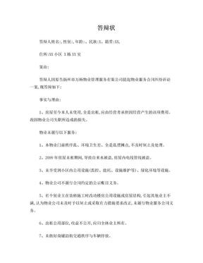物业纠纷答辩状.doc