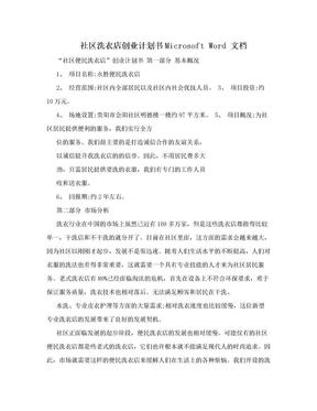 社区洗衣店创业计划书Microsoft Word 文档.doc