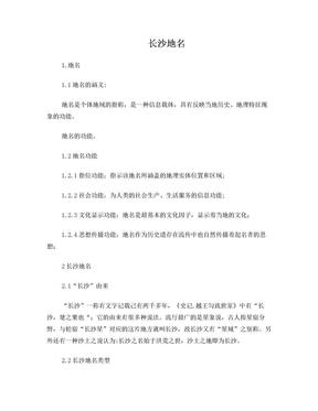 长沙的地名类型.doc