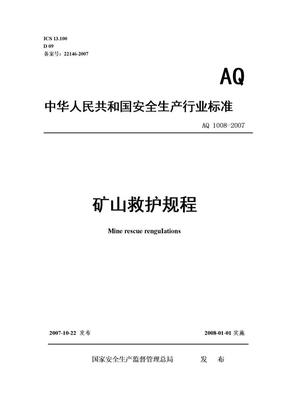 《矿山救援规程》2008年修改版.doc