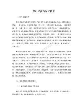 茶叶采摘与加工技术.doc