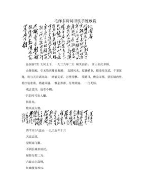 毛泽东诗词书法手迹欣赏.doc