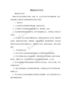 物流承运合同书.doc