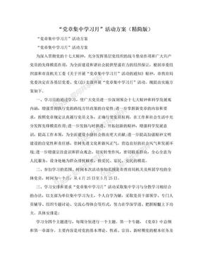 """""""党章集中学习月""""活动方案(精简版).doc"""