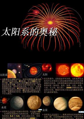 太阳系的奥秘.ppt