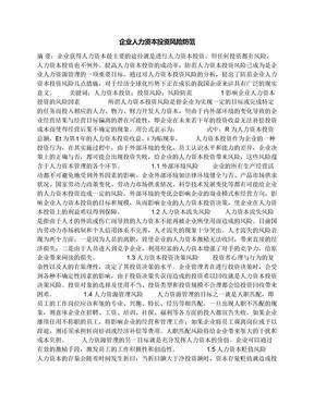企业人力资本投资风险防范.docx