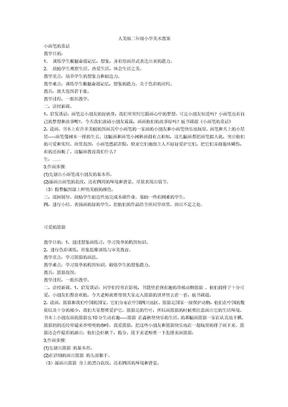 小学美术第0304册教案(人美版).doc