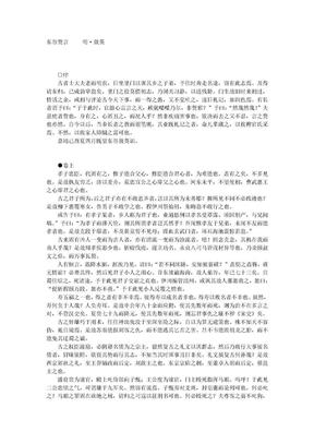 029《东谷赘言》(明)敖英著.doc