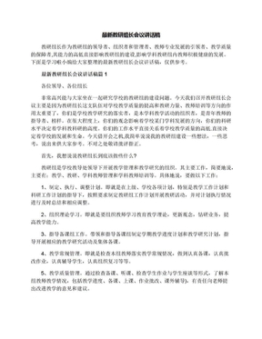 最新教研组长会议讲话稿.docx