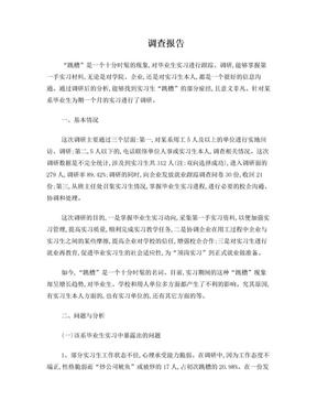 实习调查报告.doc
