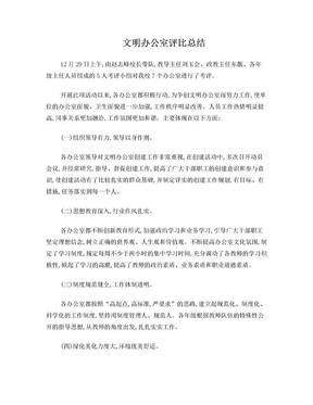 文明办公室评比总结.doc