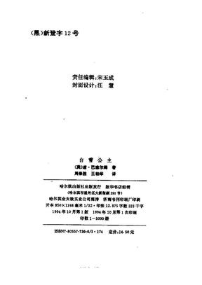 白雪公主-巴塞尔姆.pdf