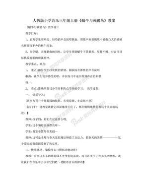 人教版小学音乐三年级上册《蜗牛与黄鹂鸟》教案.doc