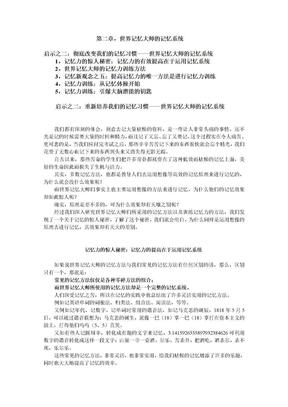 第二章,世界记忆大师的记忆系统.doc