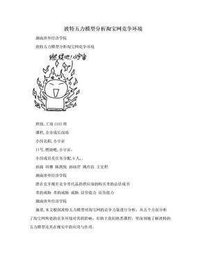 波特五力模型分析淘宝网竞争环境.doc