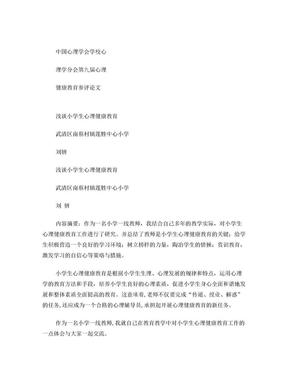 浅谈小学生心理健康教育.doc
