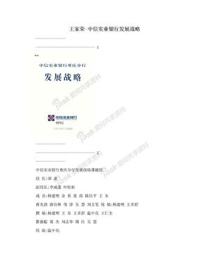 王家荣-中信实业银行发展战略.doc
