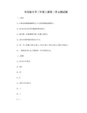 青岛版小学三年级上册第二单元测试题.doc