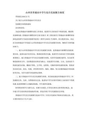 山西省普通高中学生综合发展报告制度.doc
