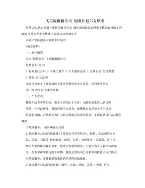飞毛腿跑腿公司 创业计划书方瑛成.doc