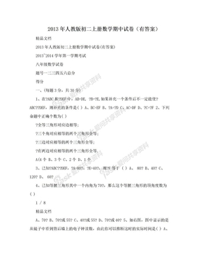2013年人教版初二上册数学期中试卷(有答案).doc