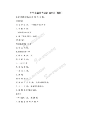 小学生必背古诗词120首[教材].doc