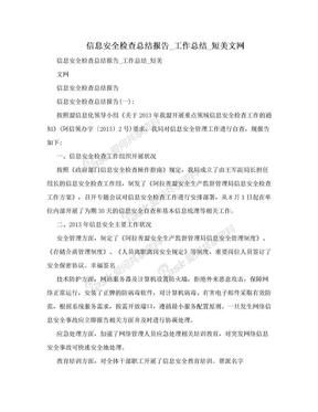 信息安全检查总结报告_工作总结_短美文网.doc