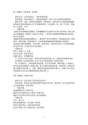高中语文诗歌鉴赏和答题技巧.doc