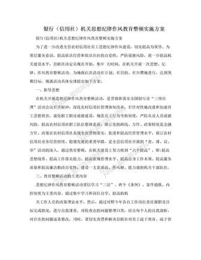 银行(信用社)机关思想纪律作风教育整顿实施方案.doc