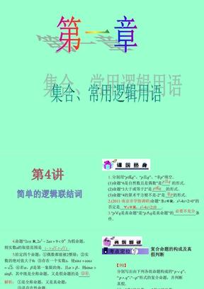 【恒心】2013届数学(理)第一轮第1章 第4讲 简单的逻辑联结词.ppt