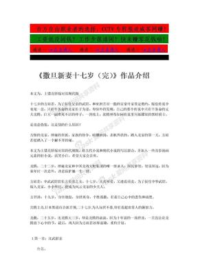 武侠小说:撒旦新妻十七岁.doc