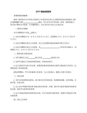 2017劳动合同范本.docx
