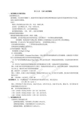 宏观经济学宏观经济学重点2.doc