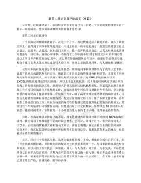 新员工转正自我评价范文(4篇).docx