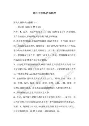 陈氏太极内功教程.pdf