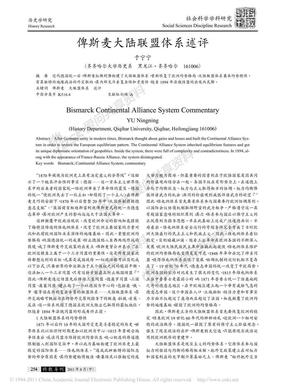 俾斯麦大陆联盟体系述评.pdf