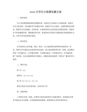 XX小学选修课实施方案.doc