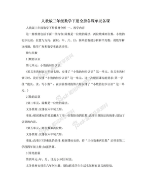 人教版三年级数学下册全册备课单元备课.doc