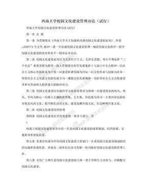 西南大学校园文化建设管理办法(试行).doc