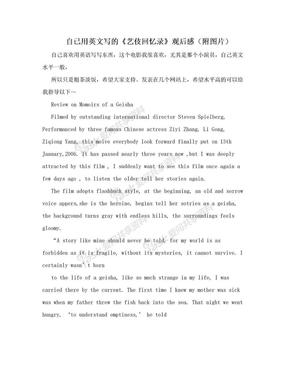自己用英文写的《艺伎回忆录》观后感(附图片).doc