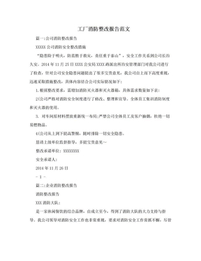 工厂消防整改报告范文.doc