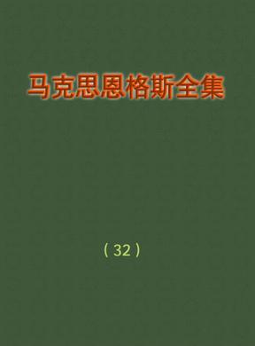 马克思恩格斯全集第32卷.PDF