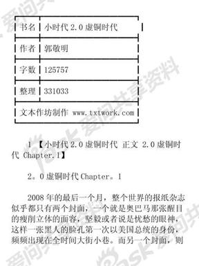 小时代之虚铜时代完美阅读版.pdf