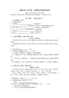 青浦区2011初三语文第一学期期末质量抽查试卷.doc