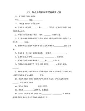 2011版小学英语新课程标准测试题.doc